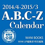 2014/4-2015/3 A.B.C-Z �������� (��)