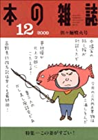 本の雑誌 318号 by Hon no Zasshisha