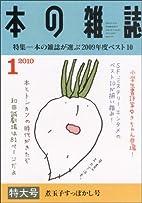 本の雑誌 319号 by Hon no Zasshisha
