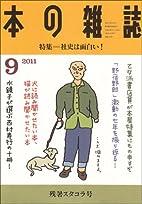 本の雑誌339号 by Hon no Zasshisha