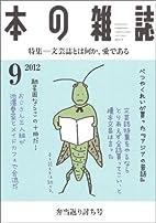 本の雑誌351号 by 本の雑誌編集部