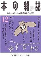 本の雑誌366号 by 本の雑誌編集部