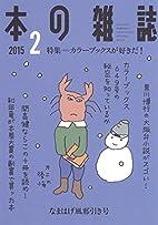 本の雑誌380号 by 本の雑誌編集部
