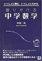語りかける中学数学 by 高橋 一雄