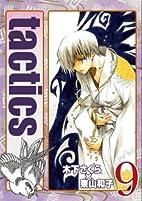 Tactics, Volume 9 by Kazuko Higashiyama