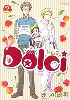 Dolci (2) by ほしの 総明