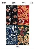 Japanese Patterns: Wasarasa