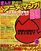 誰も知らない人気アニメ&マンガ…