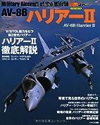 AV-8B ハリアーII…