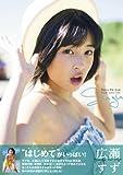 広瀬すず1st写真集「suzu」 (TOKYO NEWS MOOK)