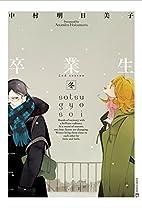 卒業生-冬- by Asumiko Nakamura