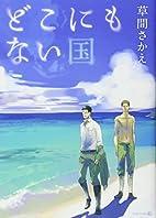 どこにもない国 (EDGE COMIX) by Sakae…