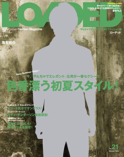 LOADED vol.21(ローデッド・表紙巻頭は亀梨和也!)