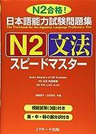 日本語能力試験問題集N2文法スピ…