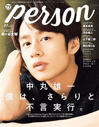 TVガイドPERSON VOL.95 (TOKYO NEWS MOOK)