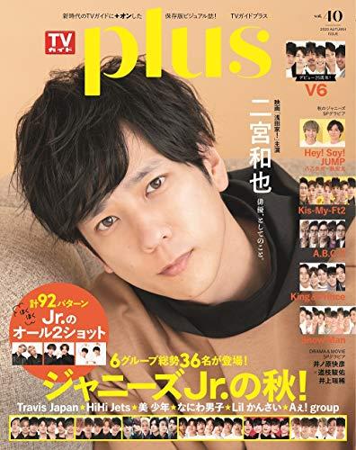 TVガイドPLUS VOL.40 (TVガイドMOOK 44号)