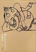 夢をかなえるゾウ by 水野 敬也