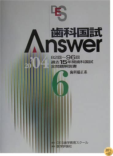 Dental country test Answer <2004 Vol.6> orthodontic system (2003) ISBN: 4872115902 [Japanese Import]