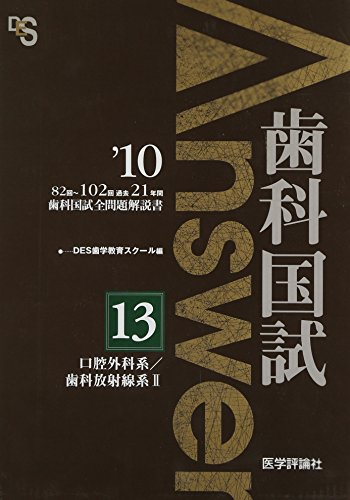 dental-country-problem-manual-system-oral-surgery-dental-radiation-system-2-answer2011-13-dental-country-test-2009-isbn-4872119347-japanese-import