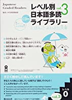 Japanese Graded Readers: Level 0 Vol.3 (5…