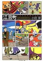 江豆町―ブリトビラロマンSF by…