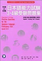 日本語能力試験3・4級試験問題と…