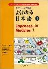 よくわかる日本語―モジュールで…