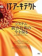 ITアーキテクト Vol.13…