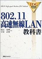 802.11高速無線LAN教科書…
