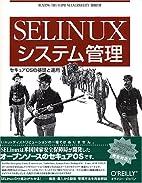 SELinuxシステム管理―セキュアOSの…