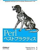 Perlベストプラクティス by Damian…