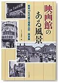 映画館のある風景 昭和30年代盛り場風土記・関東篇 (単行本(ソフトカバー))