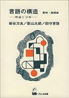 言語の構造…