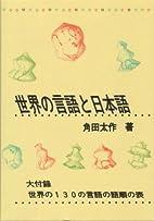 世界の言語と日本語―言語類型論…
