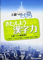 Tobira: Power Up Your Kanji by Mayumi Oka
