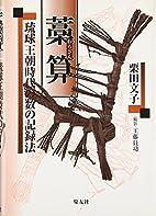 Warazan: Ryukyuan knotted cords by 栗田…