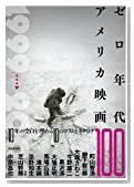 ゼロ年代アメリカ映画100 [単行本(ソフトカバー)]