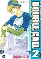 DOUBLE CALL 2 (2) by Reiichi Hiiro
