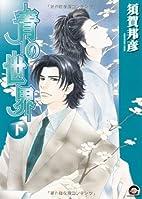 Ao no Sekai vol. 2 by Kunihiko Suga