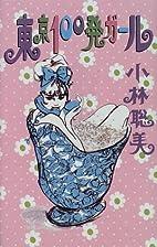 東京100発ガール by 小林 聡美
