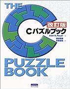 Cパズルブック by アラン・R.…