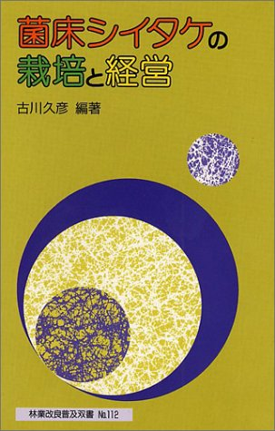 farming-and-management-of-shiitake-mushroom-bed-forestry-improvement-spread-sosho-no112-1992-isbn-4881380303-japanese-import
