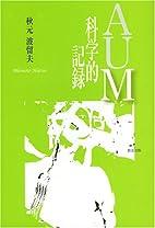 AUM―科学的記録 by 秋元 波留夫