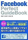 Amazon.co.jp: Facebook Perfect Guide Book: 森嶋 良子, 鈴木 麻里子, 田口 和裕: 本