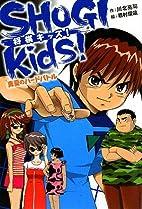 SHOGI Kids! 真夏のハードバトル by…