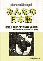 Minna no Nihongo Honyaku: English…