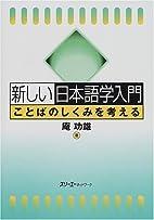 新しい日本語学入門―ことばのし…