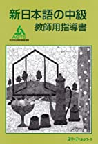 新日本語の中級 教師用指導書 by…