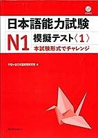 Nihongo noryoku shiken N1 mogi tesuto. 1. by…
