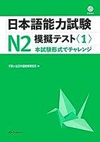 日本語能力試験N2…